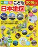 見て、学んで、力がつく!こども日本地図 写真とイラストいっぱいの地図で、楽しく日本の都道府県を学ぼう! 2016年版