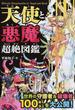 天使と悪魔超絶図鑑 世界の守護者&破壊者100体以上を大公開!