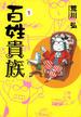 【全1-5セット】百姓貴族(WINGS COMICS(ウィングスコミックス))