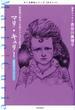 マリ・キュリー 放射能の研究に生涯をささげた科学者 科学者〈ポーランド〉 1867−1934
