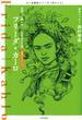 フリーダ・カーロ 悲劇と情熱に生きた芸術家の生涯 画家〈メキシコ〉 1907−1954