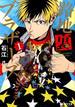 路地裏ブラザーズ 1 (KUROFUNE COMICS)
