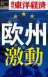 欧州激動-週刊東洋経済eビジネス新書No.124(週刊東洋経済eビジネス新書)