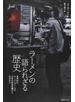 ラーメンの語られざる歴史 世界的なラーメンブームは日本の政治危機から生まれた