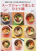 スープジャーで楽しむひとり鍋 職場や学校でも手軽に鍋料理が味わえる!
