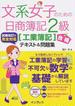 文系女子のための日商簿記2級〈工業簿記〉合格テキスト&問題集