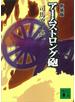 新装版 アームストロング砲