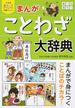 まんがことわざ大辞典(小学生おもしろ学習シリーズ)