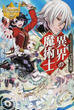 異界の魔術士 (レジーナブックス) 全6巻完結セット(レジーナブックス)