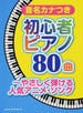 音名カナつき初心者ピアノ80曲 やさしく弾ける人気アニメ・ソング
