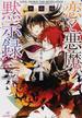 恋と悪魔と黙示録 (一迅社文庫アイリス) 10巻セット(一迅社文庫アイリス)