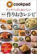【期間限定価格】クックパッドのおいしい厳選!作りおきレシピ