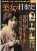 美女の日本史 貴重写真でよみがえる日本女性の真実の姿