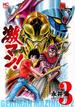 激マン! マジンガーZ編3 (NICHIBUN COMICS)