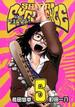 SHIORI EXPERIENCEジミなわたしとヘンなおじさん 5 (ビッグガンガンコミックス)