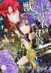 獣の王と黒衣の花嫁(エバープリンセス)