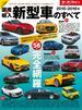 2015-2016年 国産&輸入新型車のすべて