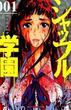 シャッフル学園(少年チャンピオン・コミックス) 5巻セット(少年チャンピオン・コミックス)