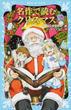 名作で読むクリスマス(講談社青い鳥文庫 )