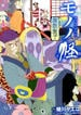 モノノ怪−座敷童子− (ゼノンコミックス)