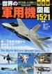 世界の軍用機図鑑 完全版 時代を飾った名機たち全1521機種