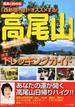 「西新宿の母」がオススメする!高尾山「開運」トレッキングガイド