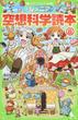 ジュニア空想科学読本 6(角川つばさ文庫)