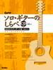 ソロ・ギターのしらべ 増補改訂版 法悦のスタンダード篇 指先で綴る恍惚の旋律