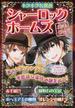 シャーロック・ホームズ 1 (キラキラ名探偵)