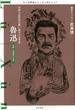 魯迅 中国の近代化を問い続けた文学者 作家・思想家〈中国〉 1881−1936