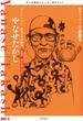 やなせたかし 「アンパンマン」誕生までの物語 漫画家・絵本作家〈日本〉 1919−2013