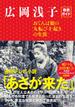 広岡浅子徹底ガイド おてんば娘の「九転び十起き」の生涯