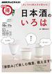 NHK まる得マガジン きょうから飲み方が変わる! 日本酒のいろは2015年10月/11月
