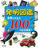 発明図鑑 世界をかえた100のひらめき! 世界をかえた100のひらめき!