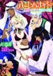 【期間限定価格】ハーレムナイト 熱砂の王子は花嫁の虜囚【イラスト付】