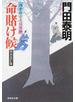 命賭け候 傑作時代小説 特別改訂版