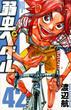弱虫ペダル 42 (少年チャンピオン・コミックス)(少年チャンピオン・コミックス)