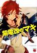紫電改のマキ 5 (チャンピオンREDコミックス)(チャンピオンREDコミックス)