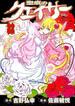 聖痕のクェイサー 22 (チャンピオンREDコミックス)(チャンピオンREDコミックス)