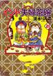 インド夫婦茶碗 21 (BUNKASHA COMICS)(ぶんか社コミックス)