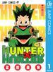 【1-5セット】HUNTER×HUNTER モノクロ版