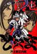 どらくま(BLADE COMICS) 6巻セット(BLADE COMICS(ブレイドコミックス))