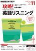 NHKラジオ 攻略!英語リスニング 2015年11月号