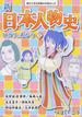 新日本人物史 1 ヒカリとあかり (朝日小学生新聞の学習まんが)(朝小の学習まんが)