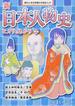 新日本人物史 2 ヒカリとあかり (朝日小学生新聞の学習まんが)(朝小の学習まんが)