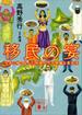 移民の宴 日本に移り住んだ外国人の不思議な食生活(講談社文庫)