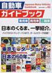 自動車ガイドブック vol.62(2015−2016)