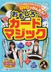 DVDでかんたん!おもしろ!カードマジック やさしい解説でわかりやすい!