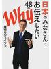 日本のみなさんにお伝えしたい48のWhy