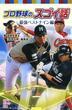 プロ野球のスゴイ話 最強ベストナイン編(ポプラポケット文庫)
